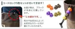 日本野鳥の会コードロック
