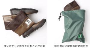 日本野鳥の会長靴コンパクト収納可能