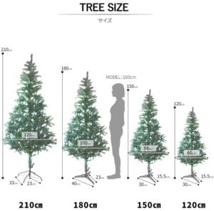 クリスマスツリーサイズ