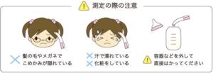 赤ちゃん用体温計「ドリテック TO-401」注意点