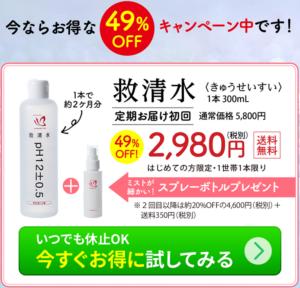 救清水キャンペーン価格
