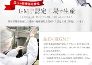 オサエル健康補助食品GMP認定工場