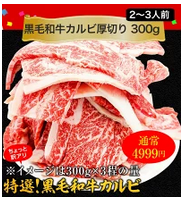 お肉セット黒毛和牛厚切り300g