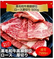 厚切りお肉セット黒毛和牛高級部位500g