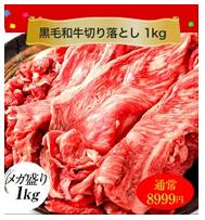 お肉セット黒毛和牛切り落とし1kg