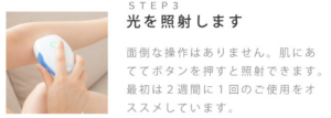 2psクリスタル 使い方ステップ3