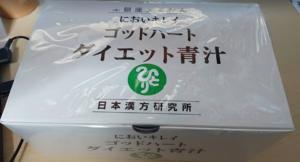 ダイエット青汁 箱