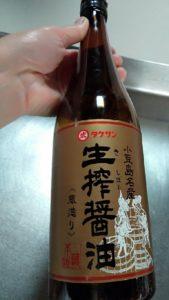 小豆島生搾醤油 手持ち