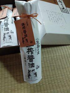 小豆島生搾醤油 3本セット