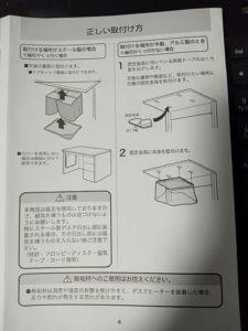 テクノステーブルヒーター取り付け方