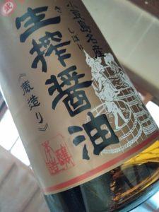 小豆島生搾醤油 アップ