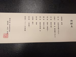 菊乃屋食事1