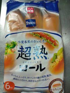 吉野家の牛丼アレンジ2